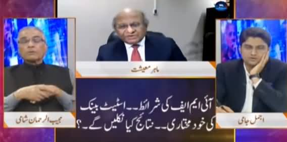 Nuqta e Nazar (IMF's Conditions & State Bank's Law) - 25th March 2021