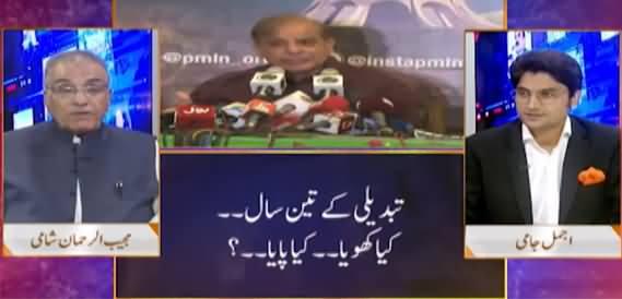 Nuqta e Nazar (Imran Khan's Speech) - 26th August 2021