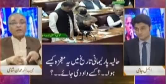 Nuqta e Nazar (Imran Khan's Speech in National Assembly) - 30th June 2021