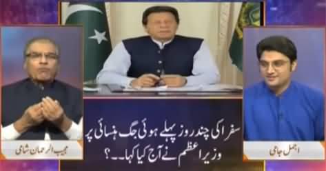 Nuqta e Nazar (Imran Khan's Telethon, Hudabiya Case) - 11th May 2021