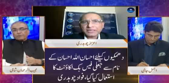Nuqta e Nazar (Indian Hand Exposed Behind Cricket Series Cancellation) - 22nd September 2021