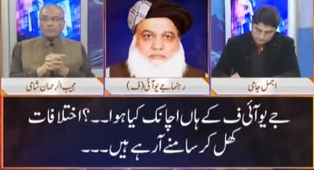 Nuqta e Nazar (Internal Differences in JUIF) - 22nd December 2020