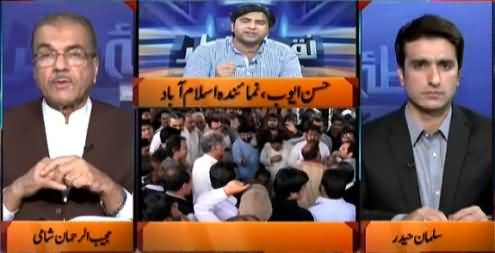 Nuqta e Nazar (KPK MPAs Protest in Front of Parliament) – 12th May 2015