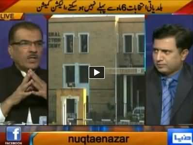 Nuqta e Nazar (LB Polls Can't Be Held Before 6 Months - ECP) - 20th October 2014