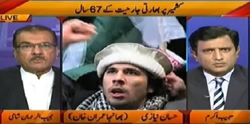 Nuqta e Nazar (London Million March For Kashmir Cause) - 27th October 2014