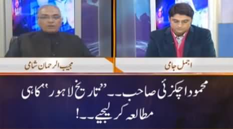 Nuqta e Nazar (Mehmood Achakzai's Statement) - 14th December 2020