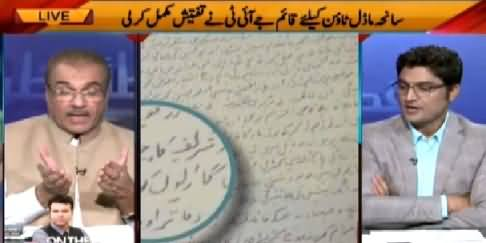 Nuqta e Nazar (Model Town Incident, JIT Completes Report) – 20th May 2015