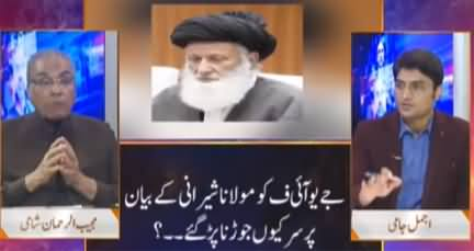 Nuqta e Nazar (Molana Sherani Exposed Fazlur Rehman) - 21st December 2020