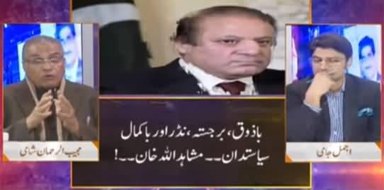 Nuqta e Nazar (Mushahid Ullah Khan Died, Senate Election) - 18th February 2021