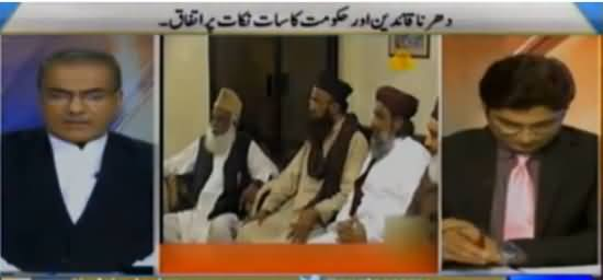 Nuqta e Nazar (Muzakraat Kamyab, Dharna Khatam) – 30th March 2016