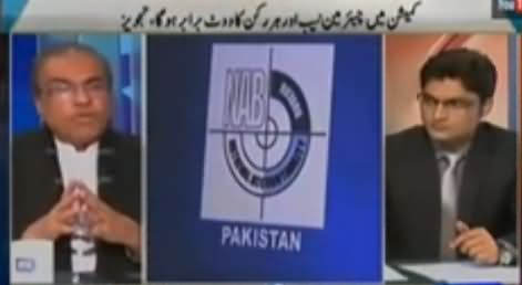 Nuqta e Nazar (NAB Par Tanqeed) - 17th February 2016