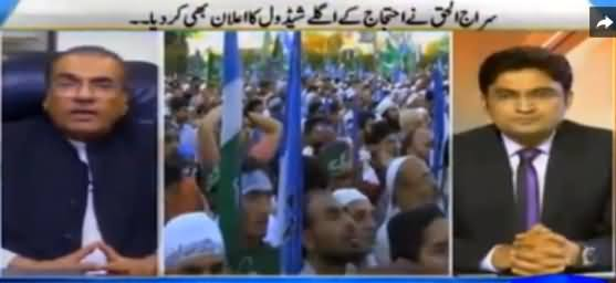 Nuqta e Nazar (Namos e Risalat Raily in Karachi) – 14th March 2016
