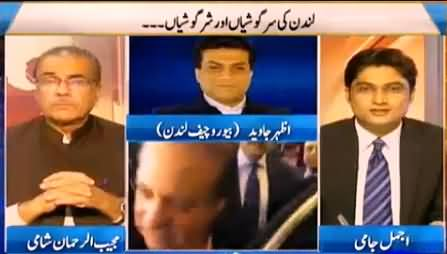 Nuqta e Nazar (Nawaz Sharif in London) - 18 January 2016