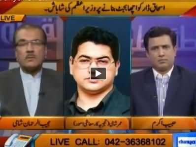 Nuqta e Nazar (Nawaz Sharif Praises Ishaq Dar For Good Budget) - 4th June 2014