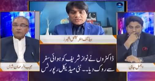 Nuqta e Nazar (Nawaz Sharif's Medical Reports) - 11th August 2021