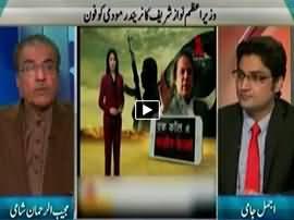 Nuqta e Nazar (Nawaz Sharif's Phone Call to Modi) - 5th January 2016