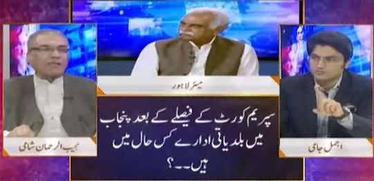 Nuqta e Nazar (New PM Azad Kashmir, Local Bodies) - 4th August 2021