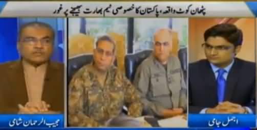 Nuqta e Nazar (Pathankot Attack, Pakistan To Send Team to India) - 13th January 2016