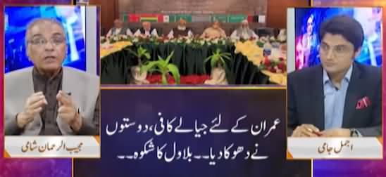 Nuqta e Nazar (PDM Power Show In Karachi) - 30th August 2021