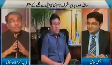 Nuqta e Nazar (Pervez Musharraf Will Leave Pakistan?) - 17th March 2016