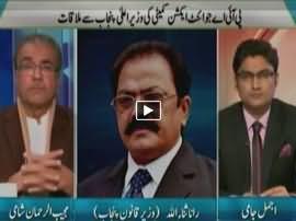 Nuqta e Nazar (PIA Committee Meeting with Shahbaz Sharif) - 10th February 2016