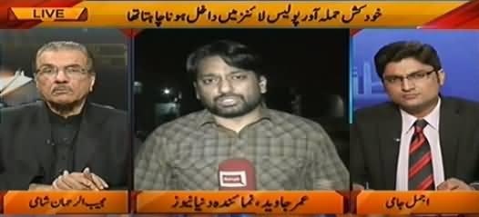Nuqta e Nazar (Police Lines Lahore Mein Suicide Attack) - 17th February 2015