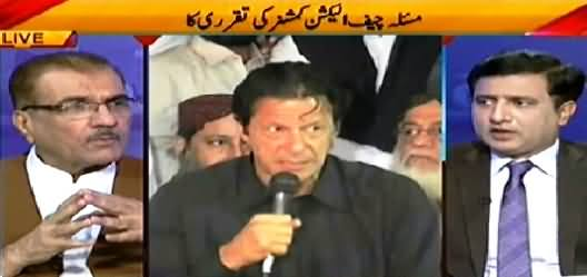 Nuqta e Nazar (PPP Angry on Imran Khan's Comments About PPP Workers) – 15th October 2014