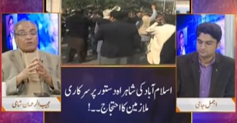 Nuqta e Nazar (Protesters Vs Police Face to Face in Islamabad) - 10th February 2021