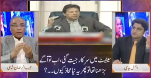 Nuqta e Nazar (PTI Govt Demands Resignations From ECP) - 15th March 2021