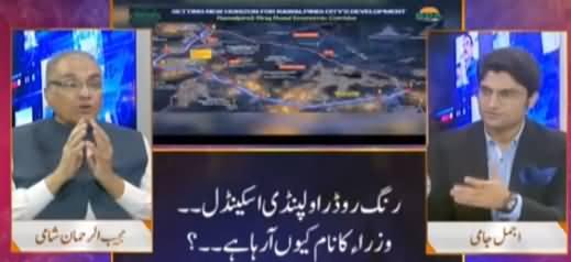 Nuqta e Nazar (Rawalpindi Ring Road Scandal) - 18th May 2021