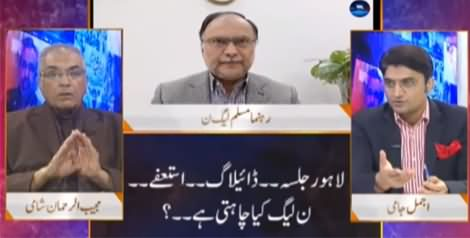 Nuqta e Nazar (Reality of Resignations, What PMLN Wants?) - 10th December 2020