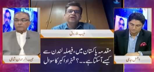 Nuqta e Nazar (Reality of Shahbaz Sharif's UK Case) - 28th September 2021