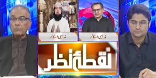 Nuqta e Nazar (Shahadat e Imam Hussain) - 19th August 2021