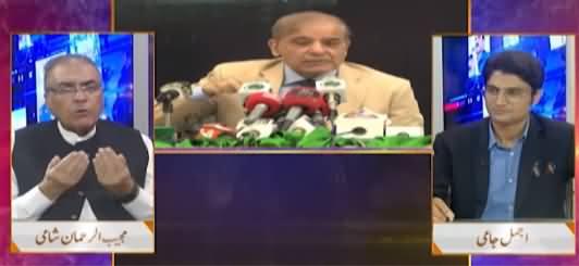 Nuqta e Nazar (Shahbaz Sharif's Press Conference) - 29th September 2021