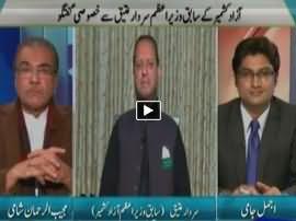 Nuqta e Nazar (Special Talk with Ex-PM Azad Kashmir) - 9th February 2016