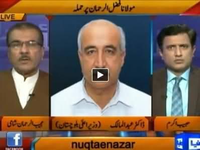 Nuqta e Nazar (Suicide Attack On Maulana Fazal Ul Rehman) – 23rd October 2014