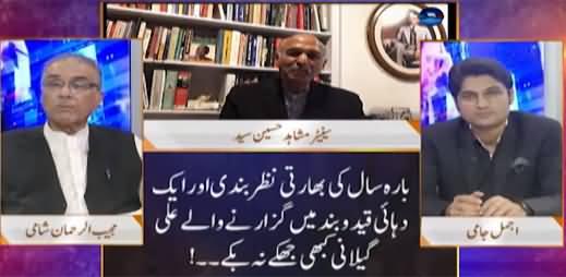 Nuqta e Nazar (Syed Ali Gillani Passed Away) - 2nd September 2021