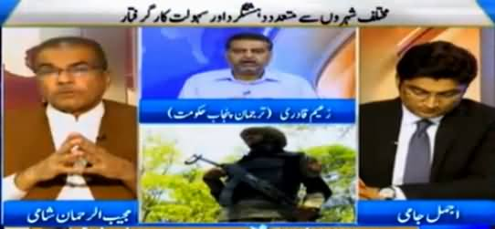 Nuqta e Nazar (Terrorism in Lahore) – 28th March 2016