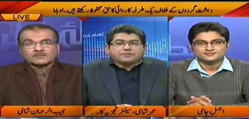 Nuqta e Nazar (We Have the Right to Attack Terrorists - Obama) - 21st January 2015