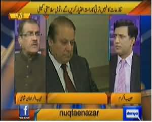 Nuqta e Nazar (What Decided in National Security Meeting) - 17th April 2014