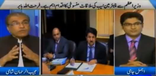 Nuqta e Nazar (What Govt Want To Do With NAB) – 18th February 2016