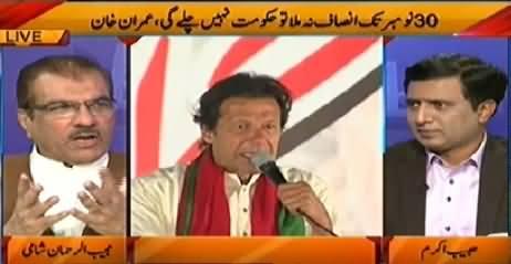 Nuqta e Nazar (What Imran Khan will Do on 30th November) - 12th November 2014
