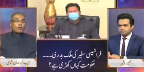 Nuqta e Nazar (What Is Govt's Stance on French Ambassador Issue?) - 20th April 2021
