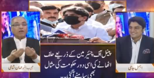 Nuqta e Nazar (Who Is Afraid of Chaudhry Nisar's Oath?) - 24th May 2021