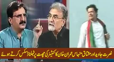 Nusrat Javed and Mushtaq Minhas Discussing Imran Khan's Walk on the Roof of Container