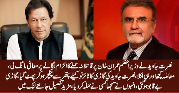 Nusrat Javed Apologizes For Accusing Imran Khan of Trying To Kill Him