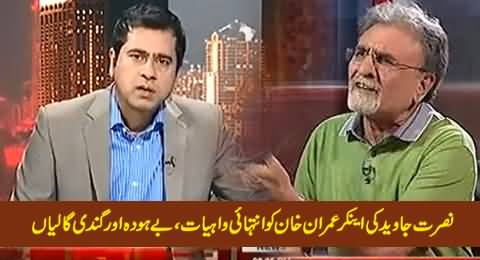 Nusrat Javed Badly Abusing & Cursing Anchor Imran Khan Over A Plot Controversy