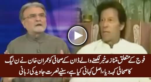 Nusrat Javed Bashing Imran Khan For Calling Cyril Almeida PMLN Supporter