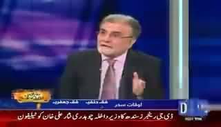 Nusrat Javed Bashing Qaim Ali Shah On Amjad Sabri Martyrdom