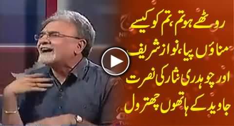 Nusrat Javed Blasts Nawaz Sharif and Chaudhry Nisar For Making Love Scenes